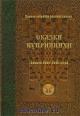 Сказки Куприянихи. Записи 1925-1942 годов